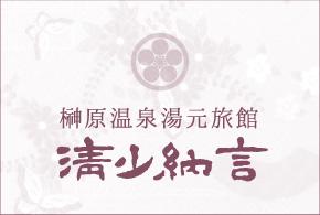 榊原温泉湯元旅館 清少納言