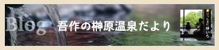 吾作の榊原温泉だより