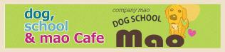 マオカフェ&ドッグスクールマオ