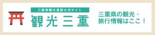 三重県観光連盟公式サイト観光三重 三重県の観光・旅行情報はここ!