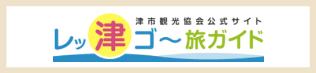 津市観光協会公式サイトレッ津ゴ~旅ガイド