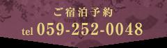 ご宿泊予約tel.059-252-0048